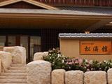 伊豆三津浜 松濤館(しょうとうかん)